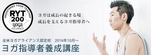 全米ヨガアライアンス(RYT200)認定|ヨガインストラクター養成講座!講師:中島正明