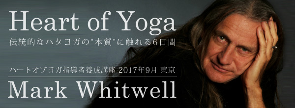 ハートオブヨガ指導者養成講座(6日間)