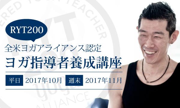 RYT200 ヨガ指導者養成講座