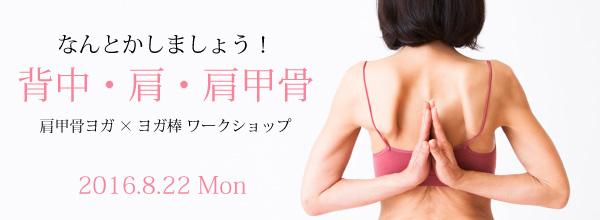 『肩甲骨ヨガ&ヨガ棒コラボ』ワークショップ 東京にて開催!