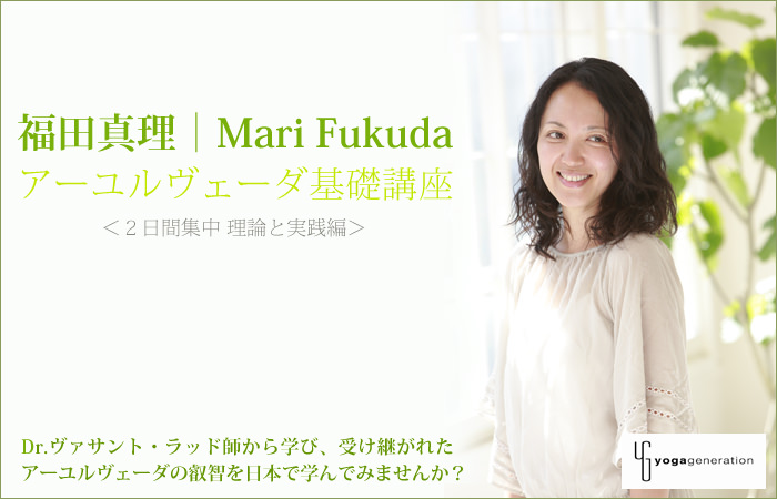 fukudamari