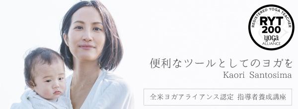 サントーシマ香 指導 全米ヨガアライアンス(RYT200)認定|ヨガティーチャートレーニング