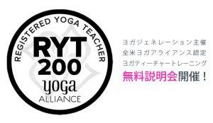 RYT200無料説明会