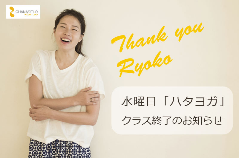 thankyouryoko