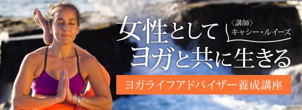 女性のためのヨガライフアドバイザー養成講座(3日間)