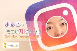 blog-insta-maruko
