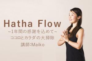 2018年12月28日朝のヨガクラスを担当するMaiko先生が胸の前で手を合わせて微笑んでいるようす