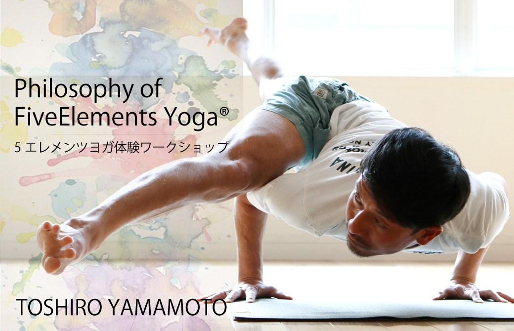 Philosophy of FiveElements Yoga®体験ワークショップ