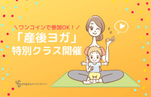産後ヨガ特別クラス開催!