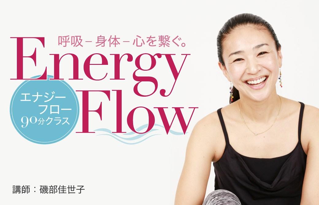 笑顔の磯部佳世子先生とEnergy Flowのテキスト