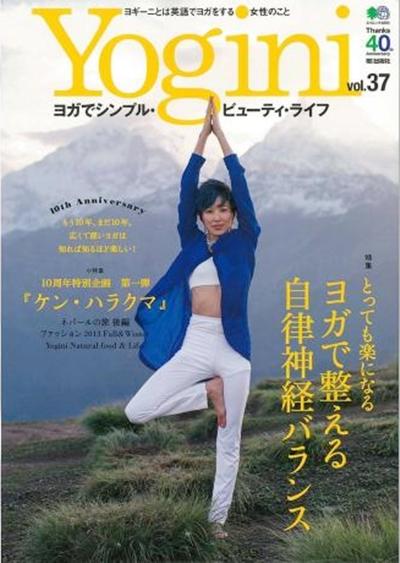 東京ヨガウェア 9月キャンペーン yogini