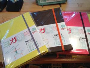 ヨガ手帳3色