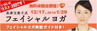 banner-facialyoga-wstop-20130531