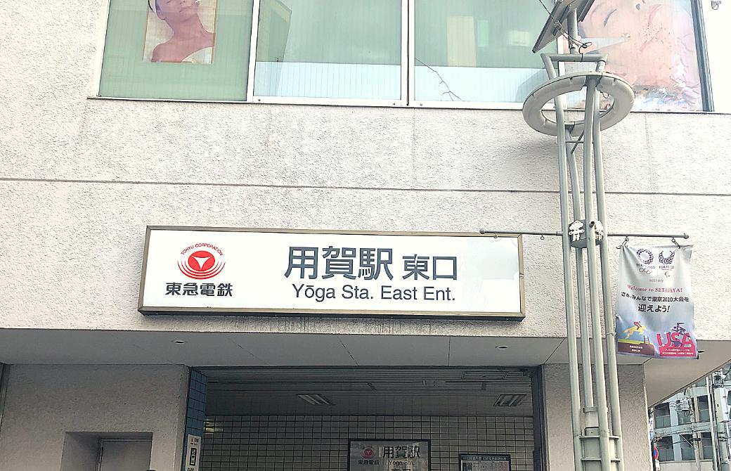 東急電鉄用賀駅東口