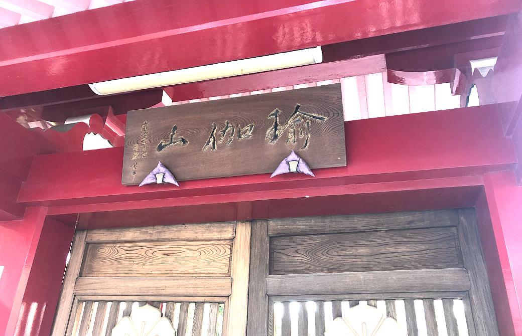 世田谷区用賀にある瑜伽山真福寺