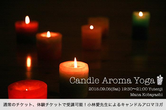 candle0905