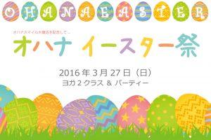 オハナイースター祭開催決定!!