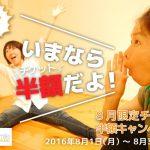 bnr-8gatsu-campaign-03