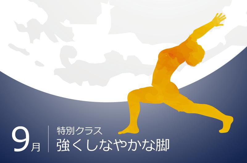 9gatsu-theme-image-01