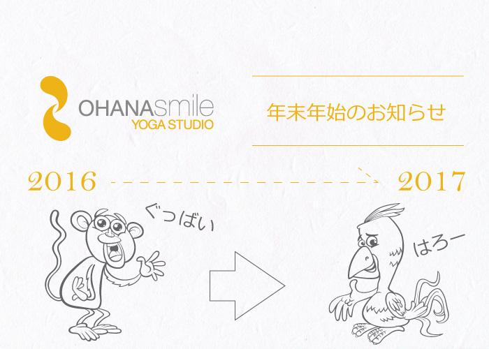 ohanasmile-20161130-04