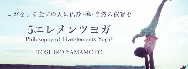 Philosophy of FiveElements Yoga® |創設者 山本俊朗によるワークショップ