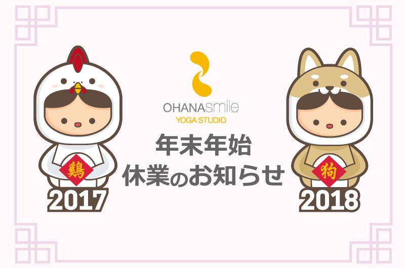 2017-2018