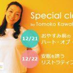 tomokokawaharatop