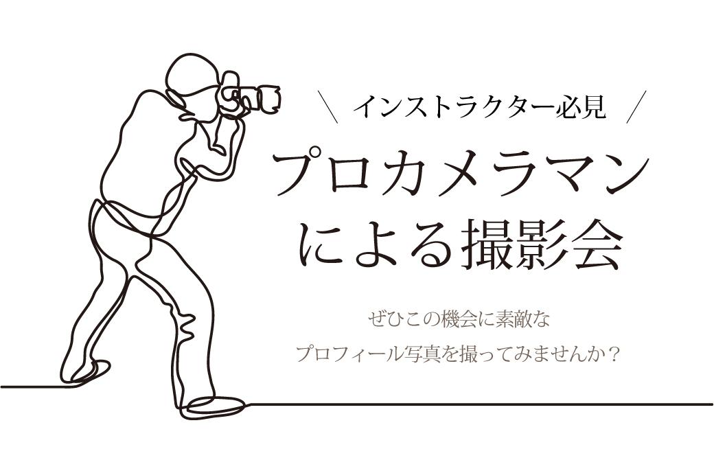 プロカメラマンによるプロフィール写真撮影会