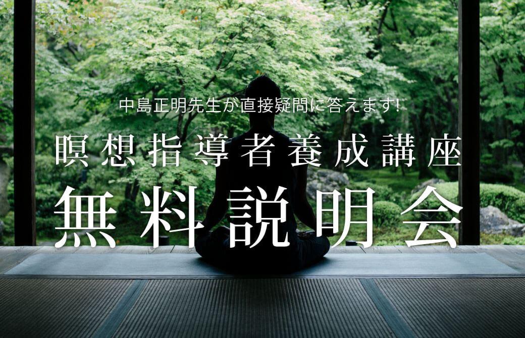 無料説明会:瞑想指導者養成講座