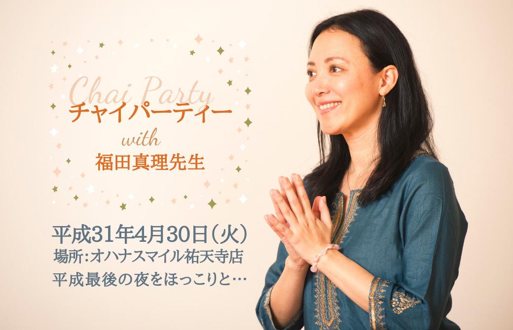 手を合わせて、微笑む福田真理先生の横顔