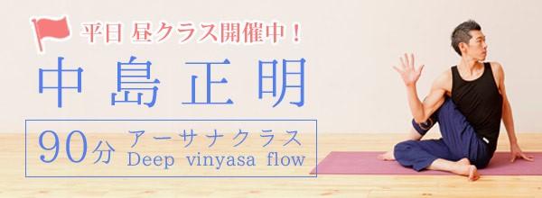[平日昼間]中島正明先生によるヴィンヤサフロー