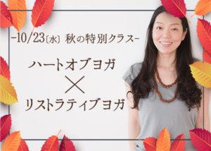 川原朋子先生による秋の特別クラス