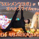 2020-4-takumi-ohanablog-top