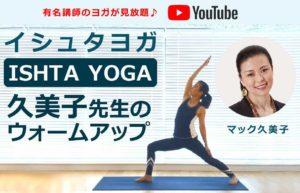 kumiko-youtube