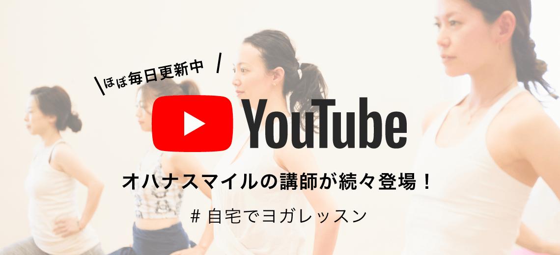 YouTube 自宅でヨガレッスン