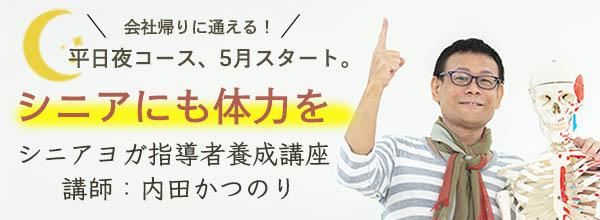 内田かつのり「シニアヨガ指導者養成講座」平日夜コーススタート!