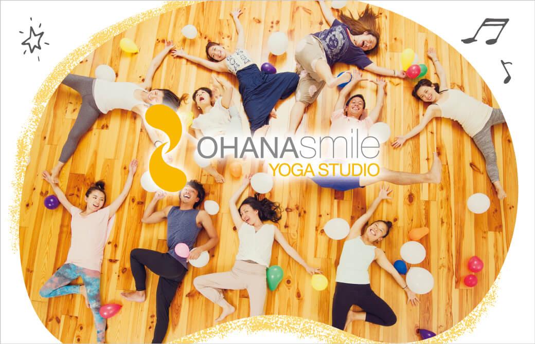 オハナスマイルスタジオの床で様々なポーズをとる人々