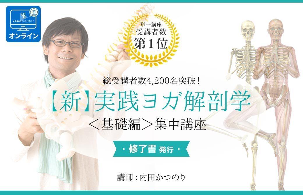 【新】実践ヨガ解剖学講座< 基礎編 >:集中講座