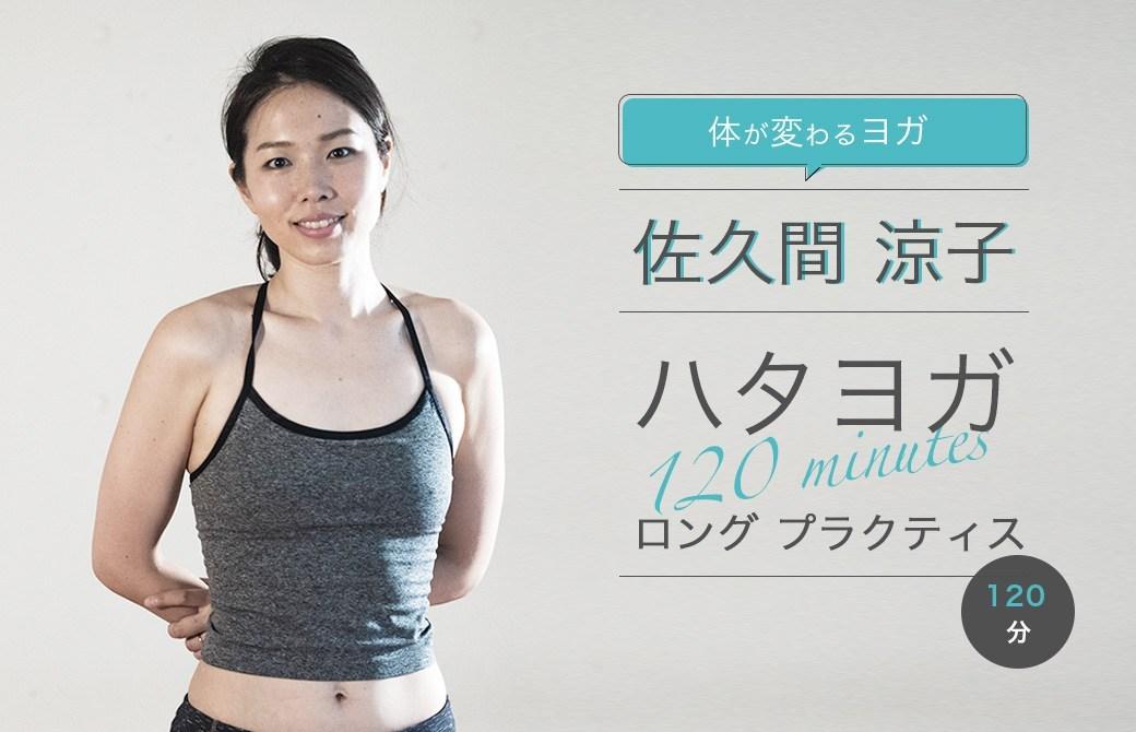 佐久間涼子:ハタヨガ ロング プラクティス