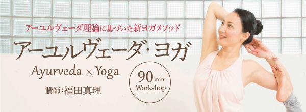 福田真理 アーユルヴェーダ・ヨガ:90分の体験クラス