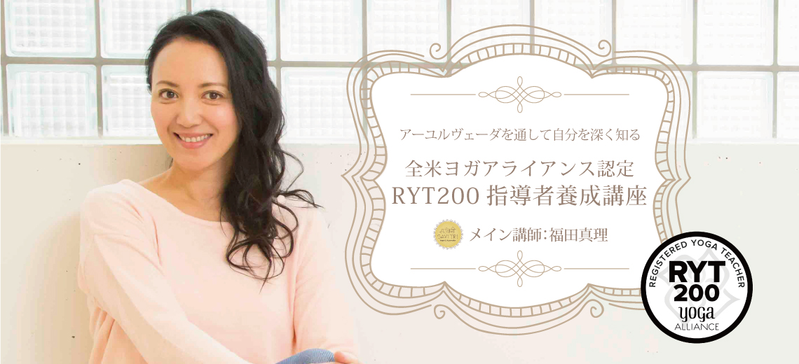 福田真理RYT
