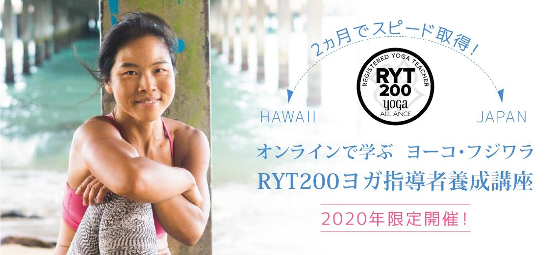 ヨーコ・フジワラ RYT
