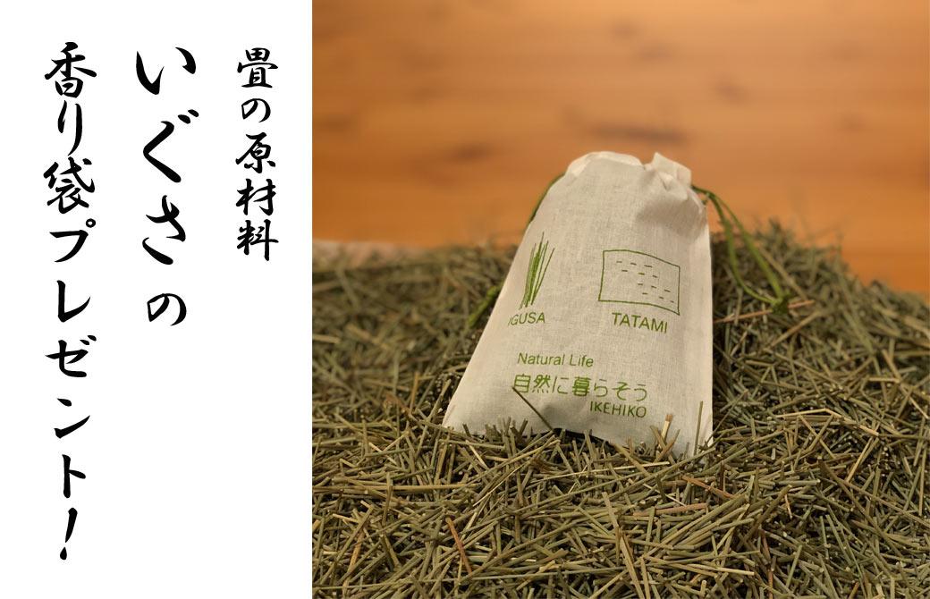 い草でつくった香り袋