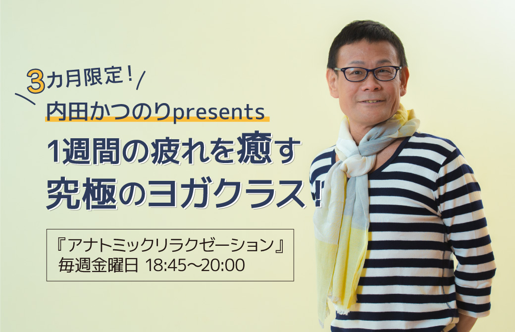 内田かつのり先生のヨガクラス告知ブログトップ画像