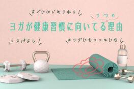 ヨガを健康習慣にブログ