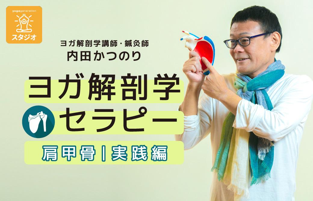 内田かつのり|ヨガ解剖学セラピー[肩甲骨|実践編]
